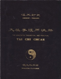 Annotated Theoretical and Practical Tai Chi Chuan